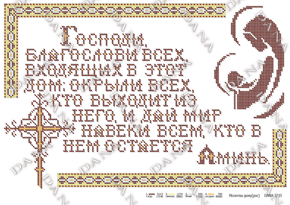 Вышивка молитва о доме схема 90