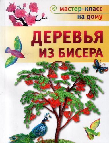 Книга по бисероплетению деревьев